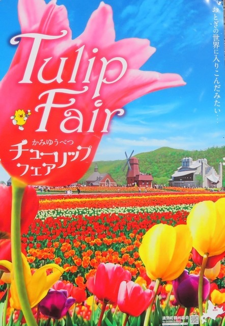 20190520かみゆうべつチューリップ公園ポスター.JPG