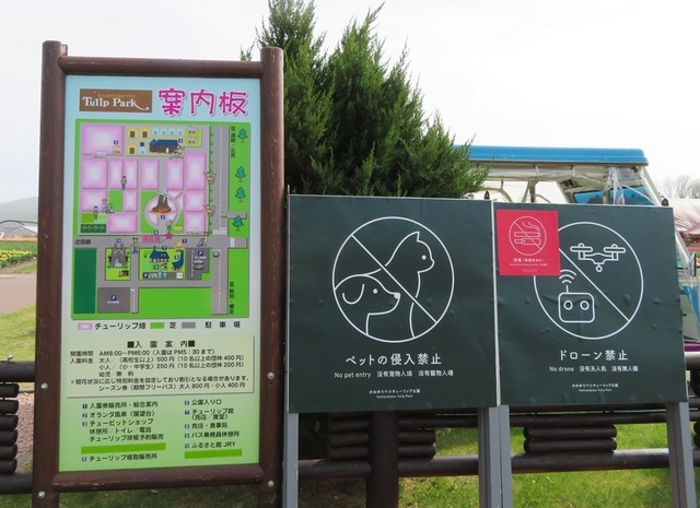 20190520かみゆうべつチューリップ公園案内板.JPG