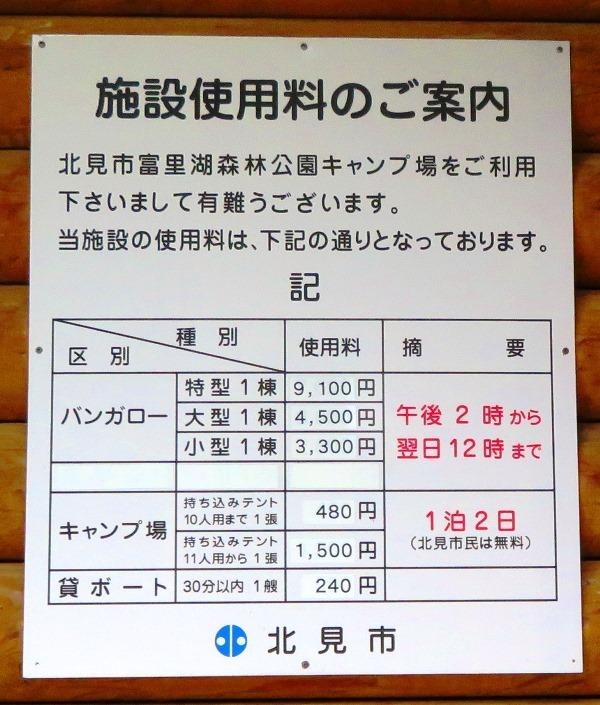201906120433施設使用料案内.JPG