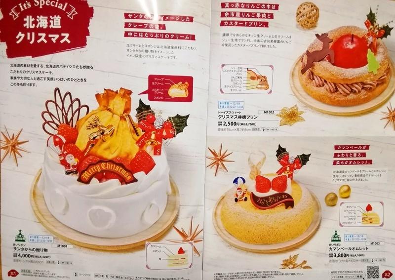 イオン クリスマス ケーキ 2019