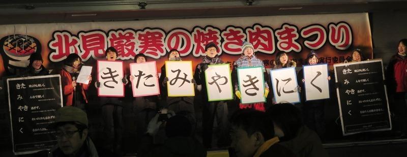 北見厳寒の焼き肉まつり (22).JPG