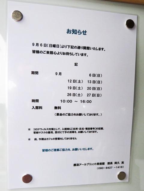 活汲アール・ブリュット美術館 (1).JPG